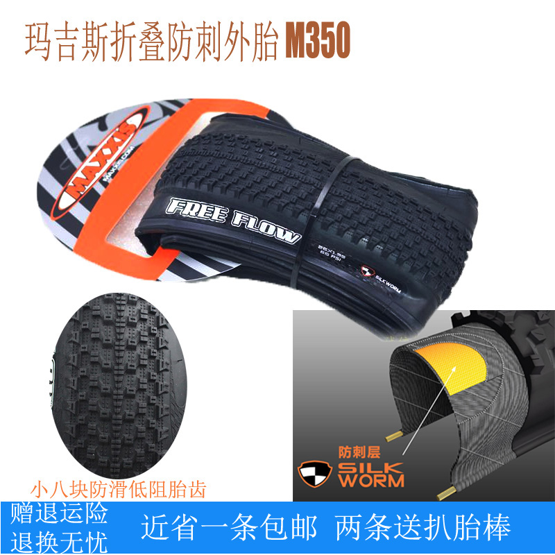 MAXXIS瑪吉斯山地車外胎26*1.95自行車輪胎27.5X2.1摺疊防刺