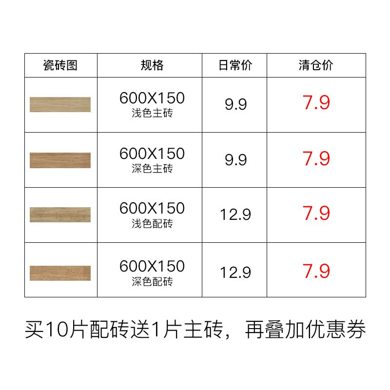 金意陶瓷砖 客厅卧室地砖阳台地板砖仿古木纹砖墙砖150x600花梨木