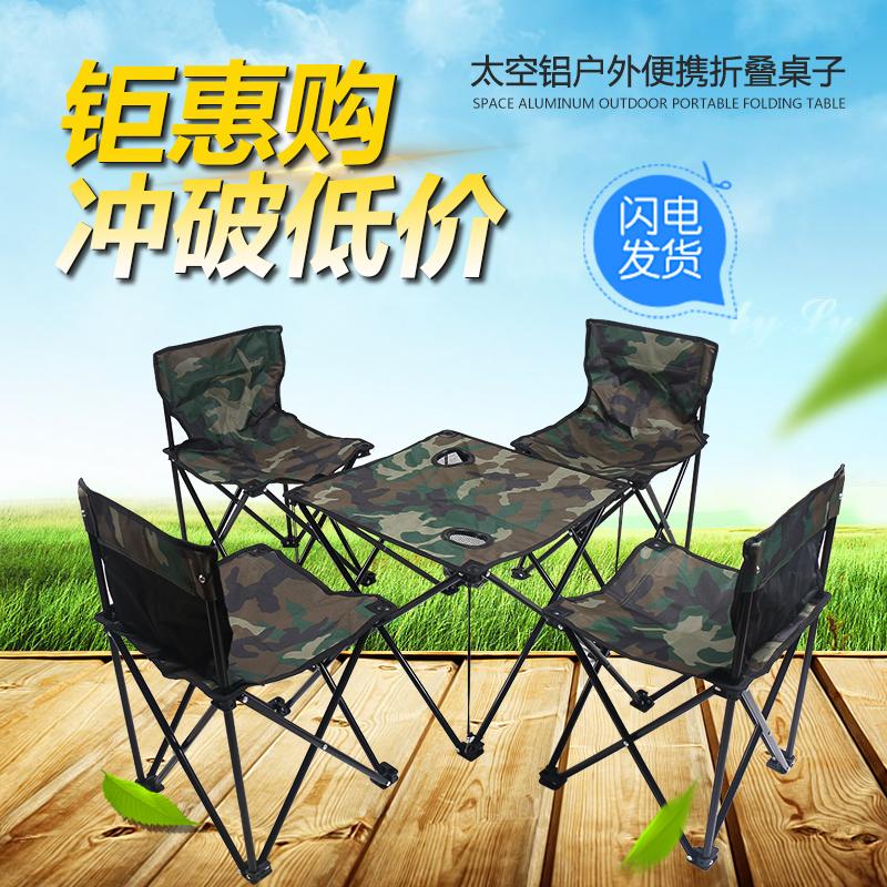 戶外摺疊桌椅套裝五件套攜帶型輕便燒烤桌椅露營野外自駕游用品
