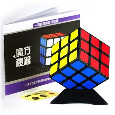 圣手传奇三阶魔方二三四五2453阶益智玩具初学者套装减压磁力比赛