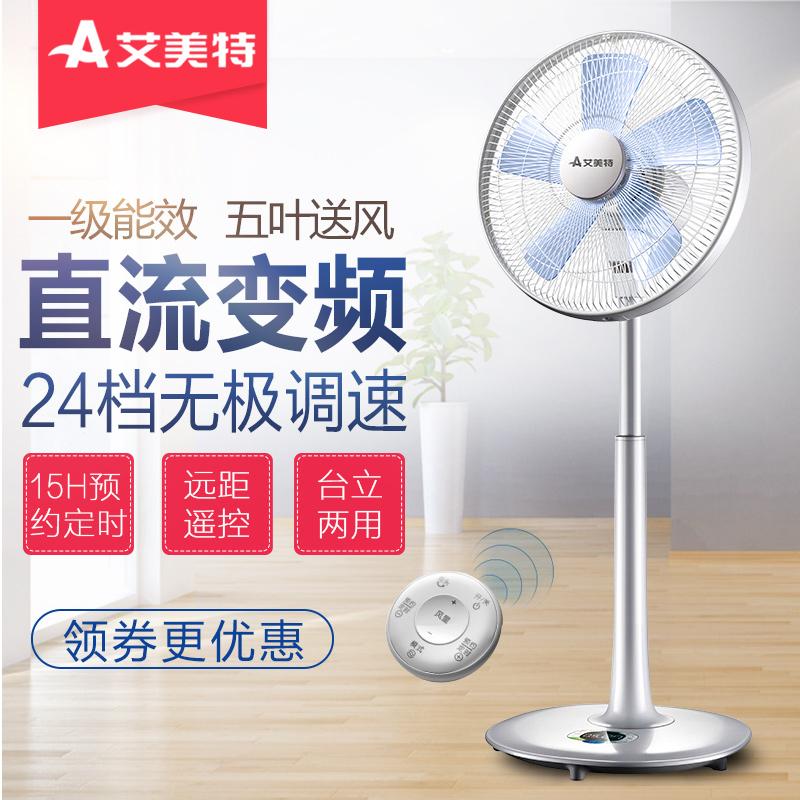 艾美特 電風扇S35113R直流變頻臺立扇24檔無極調速遙控柔風可升降