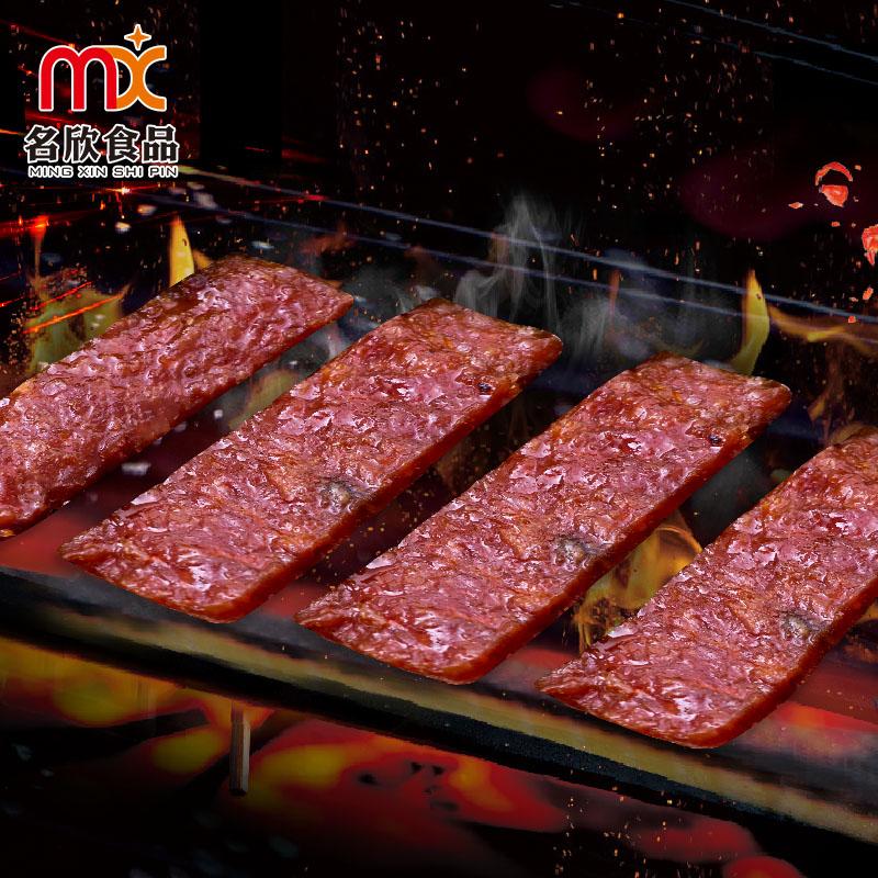 【名欣食品】潮汕炭烤猪肉脯500g 多口味 休闲零食猪肉干潮汕特产