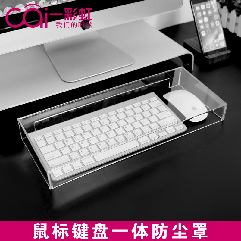 键盘防尘罩套鼠标罩机械盖台式 亚克力透明104键保护笔记本通用型