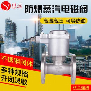 不锈钢蒸汽法兰电磁阀ZBSF控制阀 DN25 32 50220V24V常闭高温高压