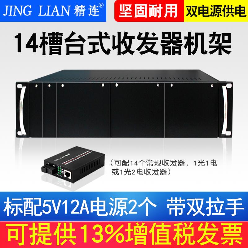 精连 双电源双开关 14槽机架式光纤收发器通用机箱机槽机架机框