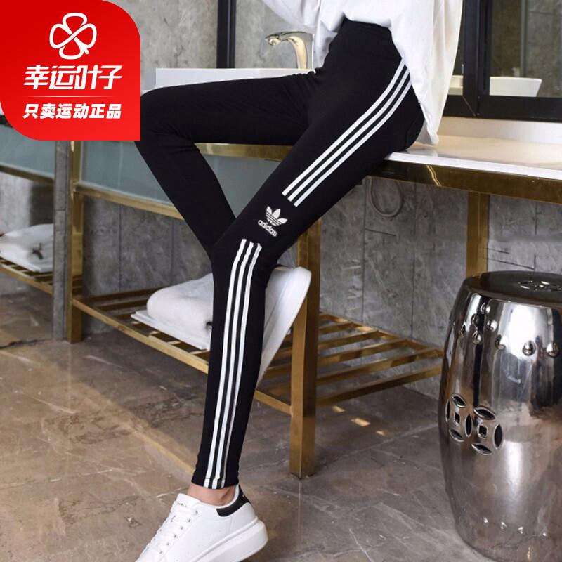 阿迪达斯三叶草长裤女裤高腰弹力小脚瑜伽裤打底裤运动裤紧身裤