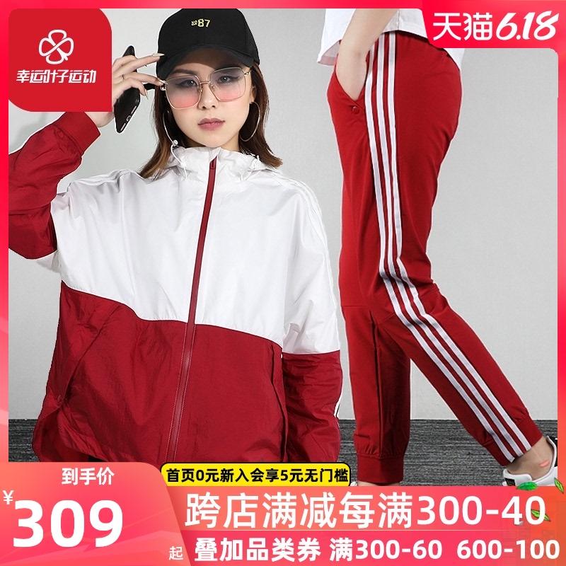 Adidas阿迪达斯套装女装2020春季新款休闲装外套宽松长裤运动服