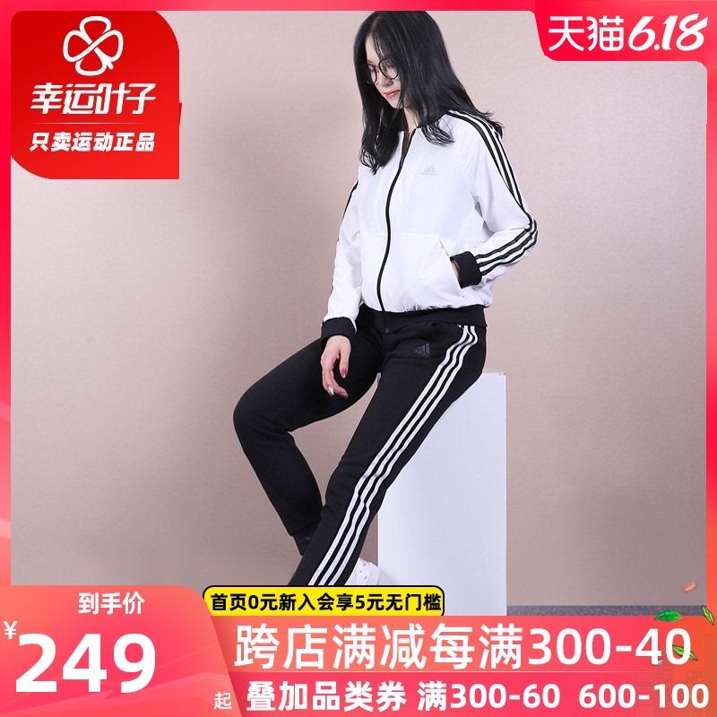 Adidas阿迪达斯套装女装2020夏季新款运动服夹克外套收口长裤