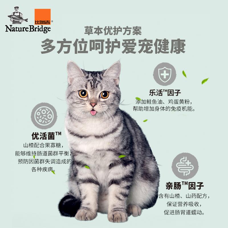 [胃肠道猫粮]比瑞吉山楂开胃猫粮 呵护肠胃助消化草本调理猫粮2kg优惠券