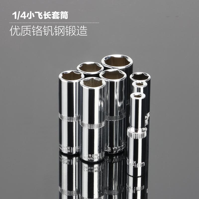 加长套筒内外六角加深套筒头子7/8/9/10扳手工具棘轮6.3mm小飞1/4