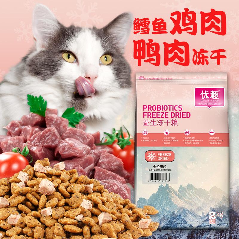 优趣冻干猫粮2kg鸭肉双拼成年猫粮幼猫粮成猫猫粮益生元26省包邮优惠券