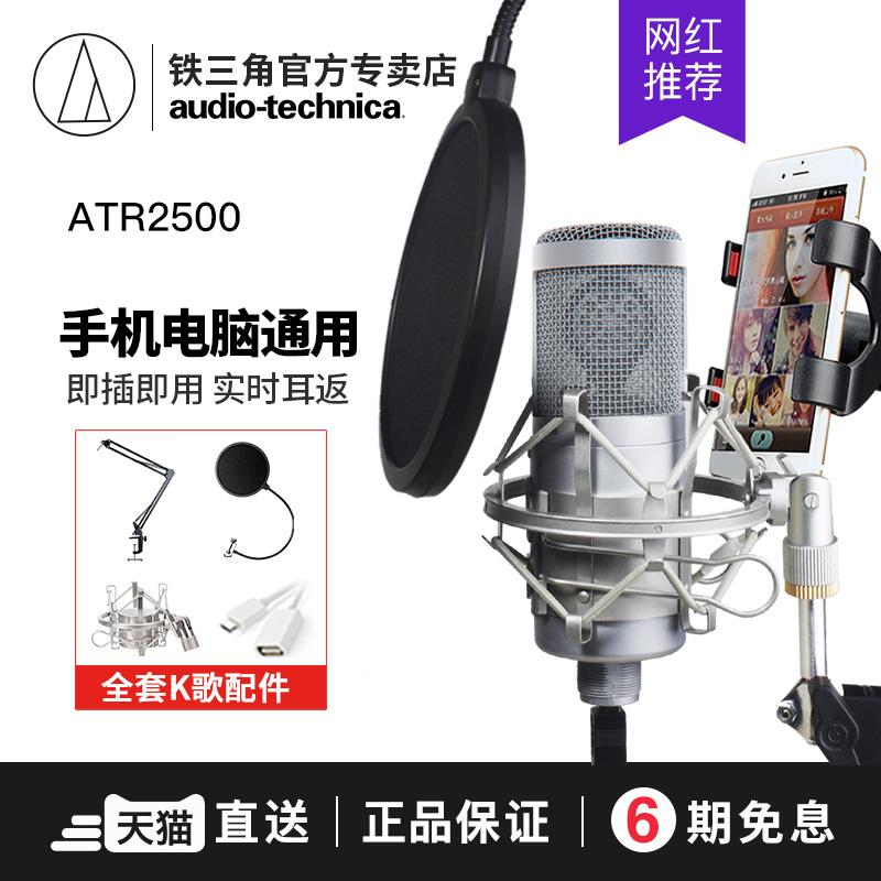 Audio Technica/鐵三角 ATR2500電容麥克風話筒錄音主播K歌