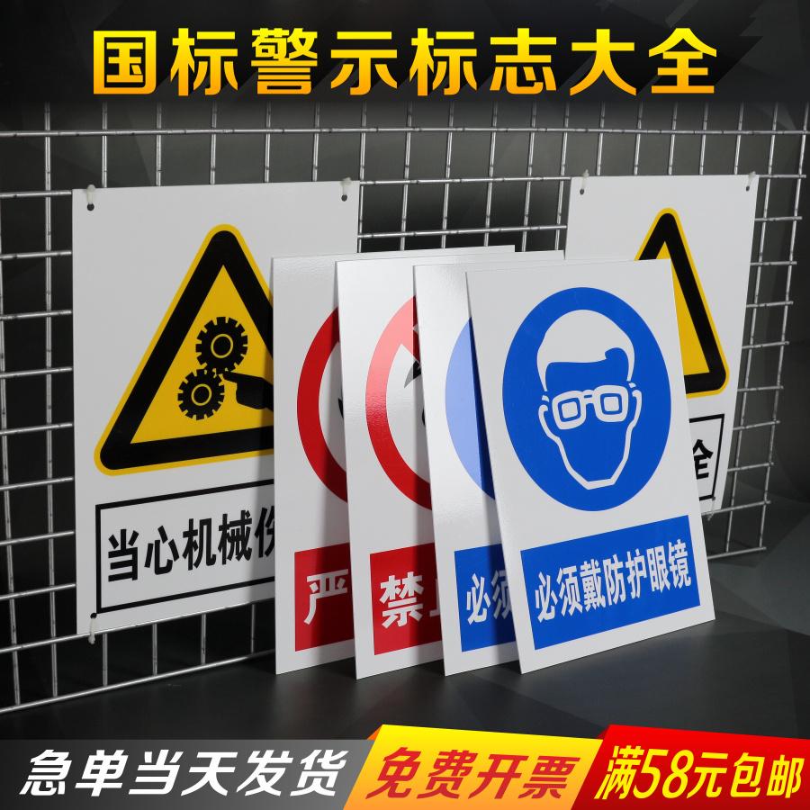 安全标识牌PVC国标警示标志告禁止吸烟当心触电消防验厂提示贴纸