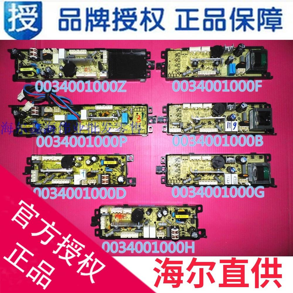 海爾洗衣機電源板電路板控制板原廠0034001000.H.G.Z.P.F.B.D.G.U