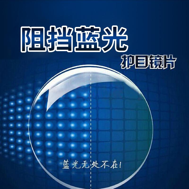 慕尚近视镜片1.56狙蓝光防污树脂镜片 1.61 1.67轻薄抗疲劳非球