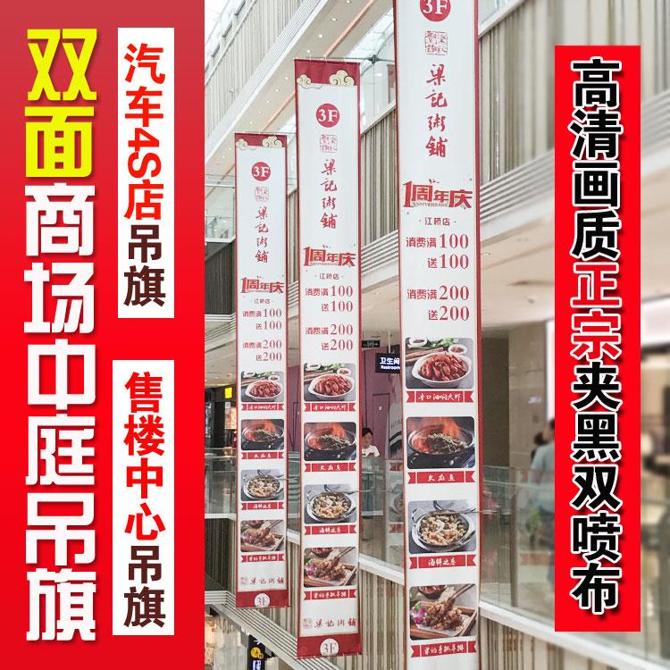商场超市吊旗 4S店彩旗双面旗开业吊挂旗 广告旗 双喷布吊旗 夹黑
