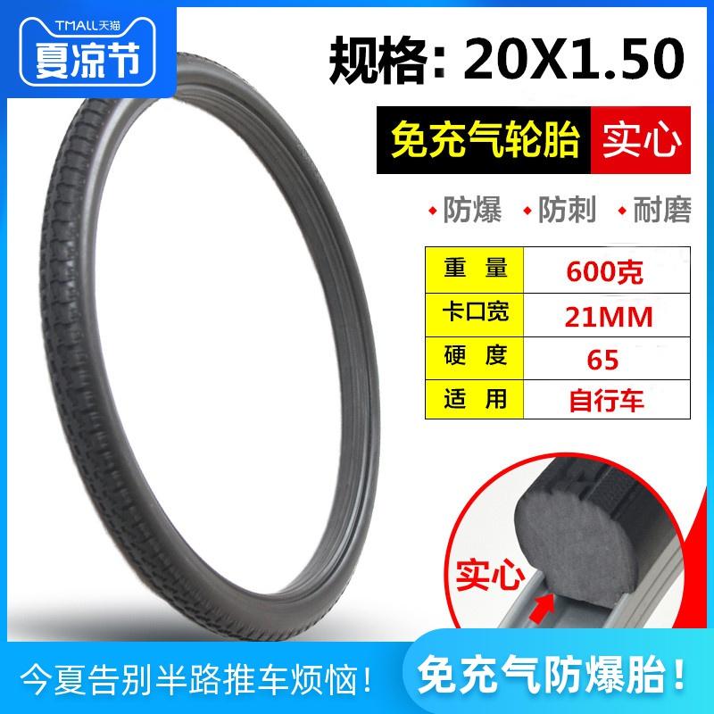 20寸自行車實心胎 20*1.50摺疊車輪胎 無內胎外胎免充氣 勝真空胎