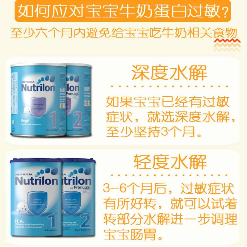 荷兰牛栏HA半水解二段婴儿无乳糖防腹泻适度水解蛋白特殊配方奶粉