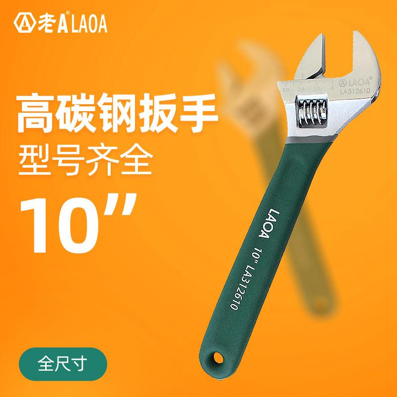 老A工具多功能活动板手10/12英寸活扳手家用活口管钳开口扳子工具