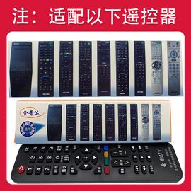 万能网络液晶电视专用遥控器索尼通用款免设置原厂正品赠电池包邮