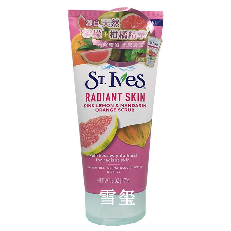 美国圣艾芙柠檬柑橘磨砂洁面膏170g 亮白去角质去黑头