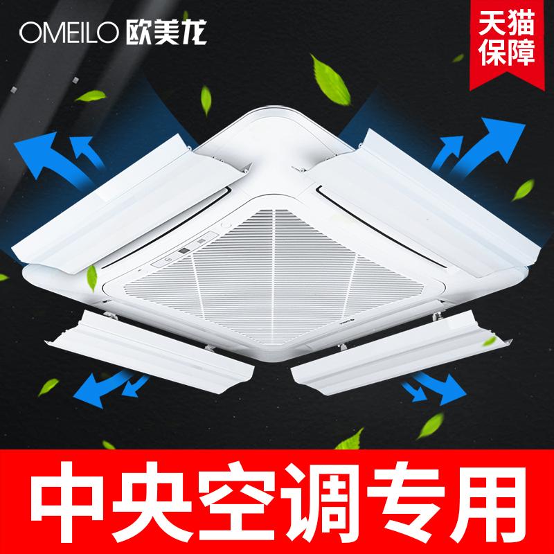 中央空调挡风板吸顶机导风板天花机挡板空调导风罩防直吹挡冷暖风