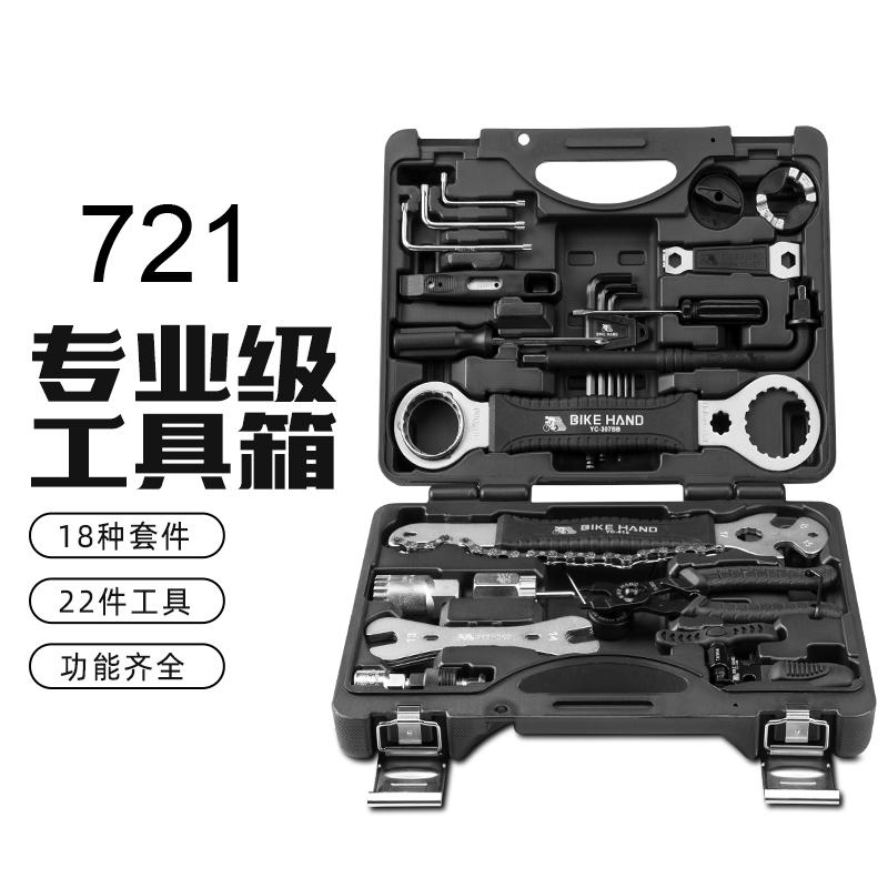自行车修车工具箱扳手套装单车保养维修补胎多功能包骑行装备配件
