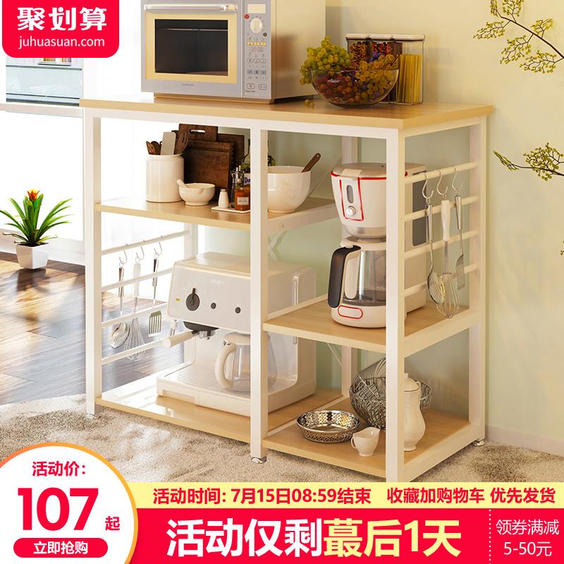 碗架廚房置物架落地多層微波爐架子調料家用多功能廚房電器收納架