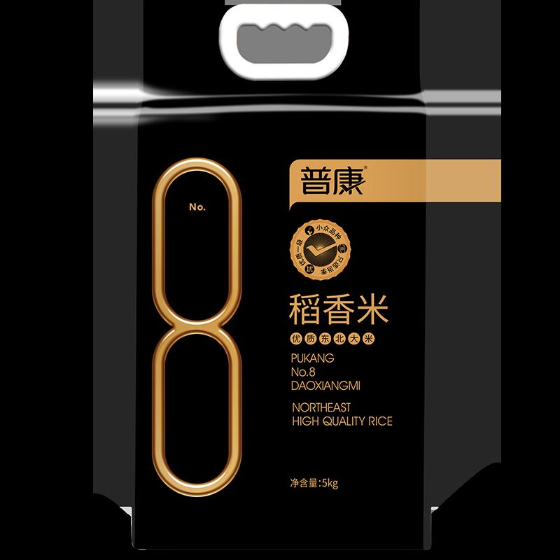普康8号稻香米稻花香2号米5kg新米东北大米软糯香味浓郁袋装10斤