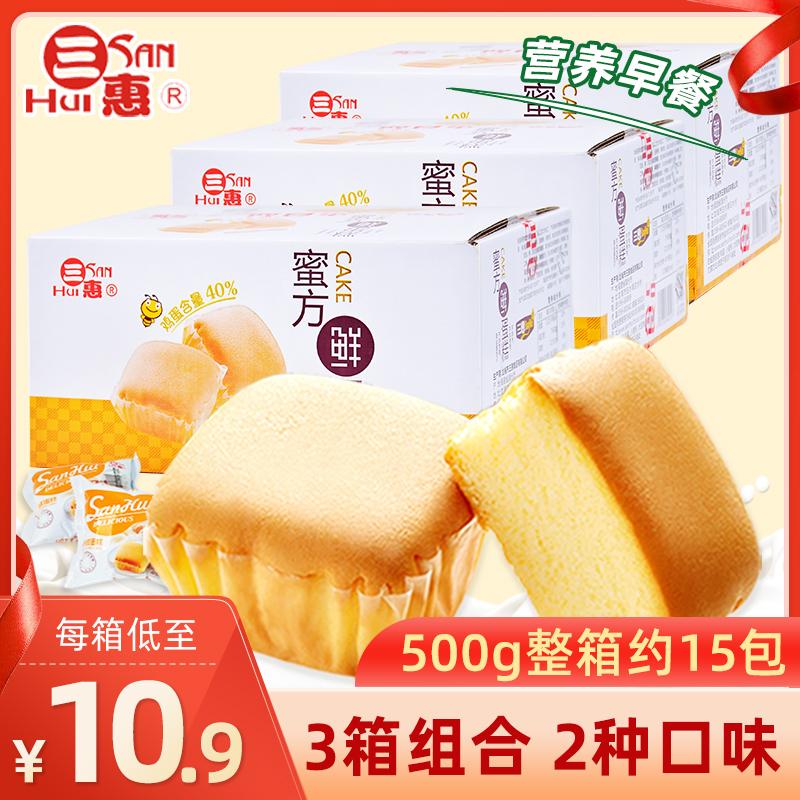 三惠蜜方鲜蛋糕500g*3整箱芝士蒸鸡蛋糕手撕面包三明治早餐小零食