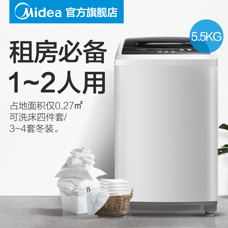 迷你全自动波轮洗衣机宿舍小型家用 KG 公斤 5.5 MB55V30 美 Midea