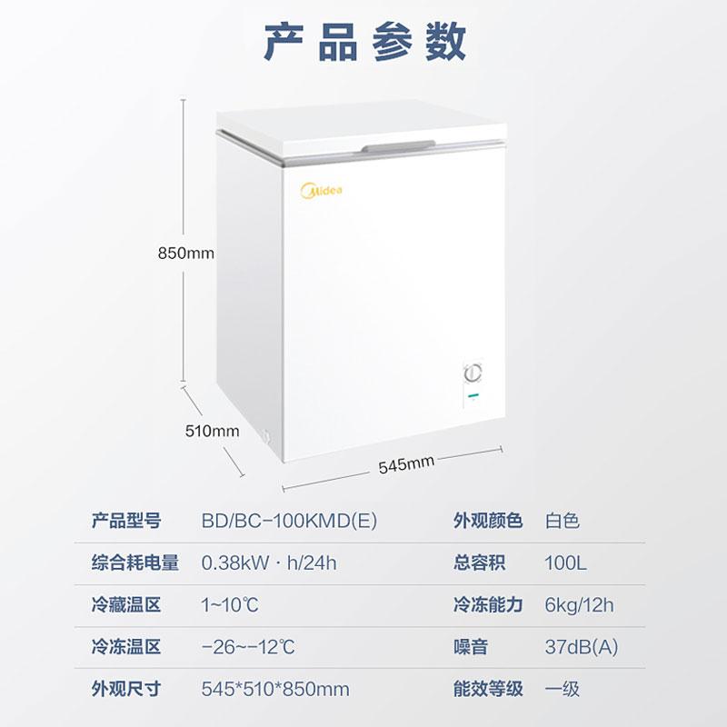 升冰柜家用小型节能保鲜冷柜商用冷藏冷冻两用迷你小冰箱 100 美