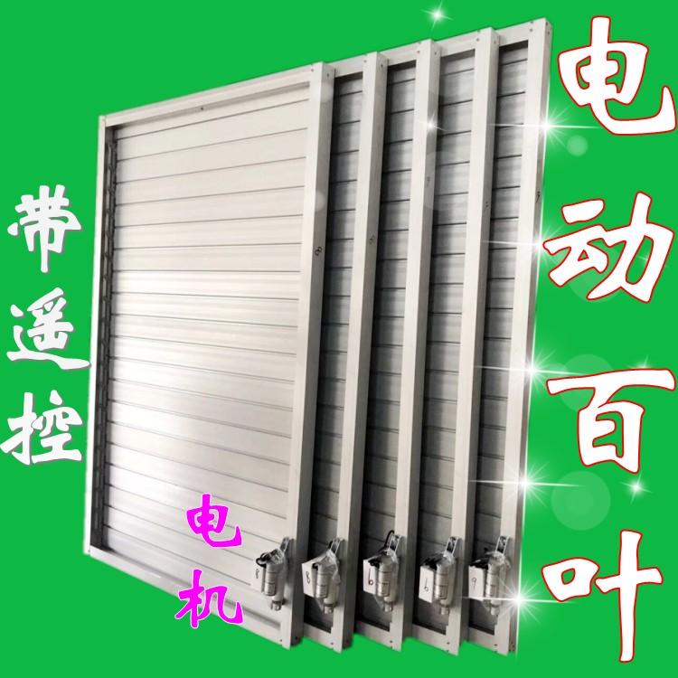 新款百叶窗手动百叶铝合金联动百叶窗定做电动百叶窗室外活动百叶