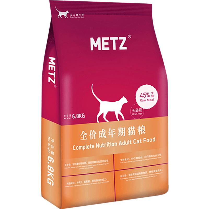 玫斯猫粮 成猫无谷猫粮英短美短猫咪主粮猫食粮METZ玫斯猫粮6.8kg优惠券