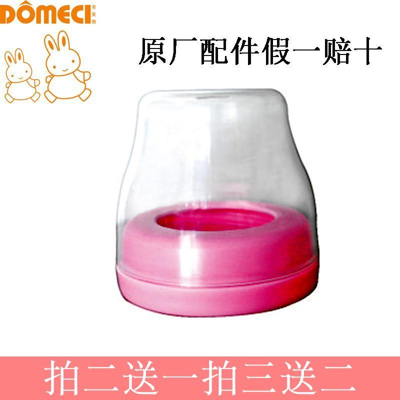 多美茜奶瓶盖原厂奶瓶盖宽口径奶瓶盖防尘盖标口径防尘盖奶瓶配件