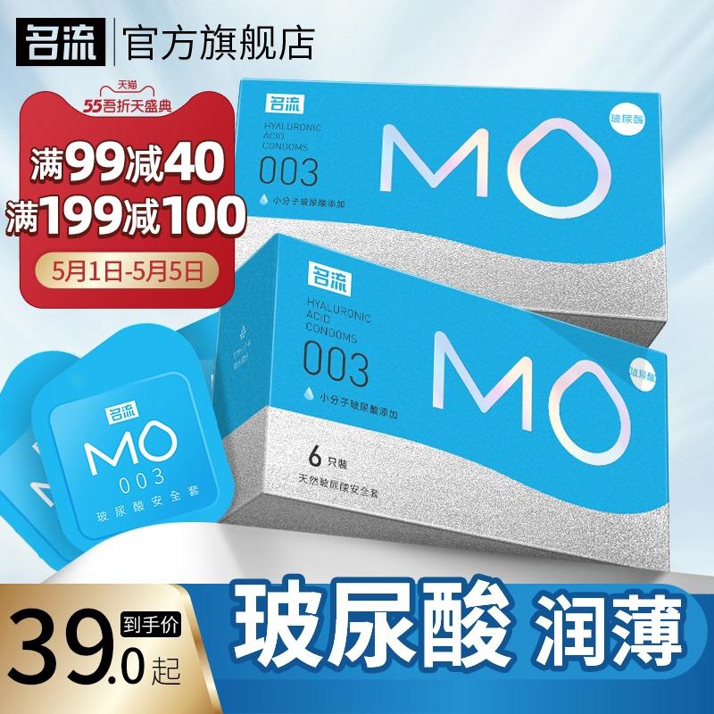 名流MO玻尿酸避孕套