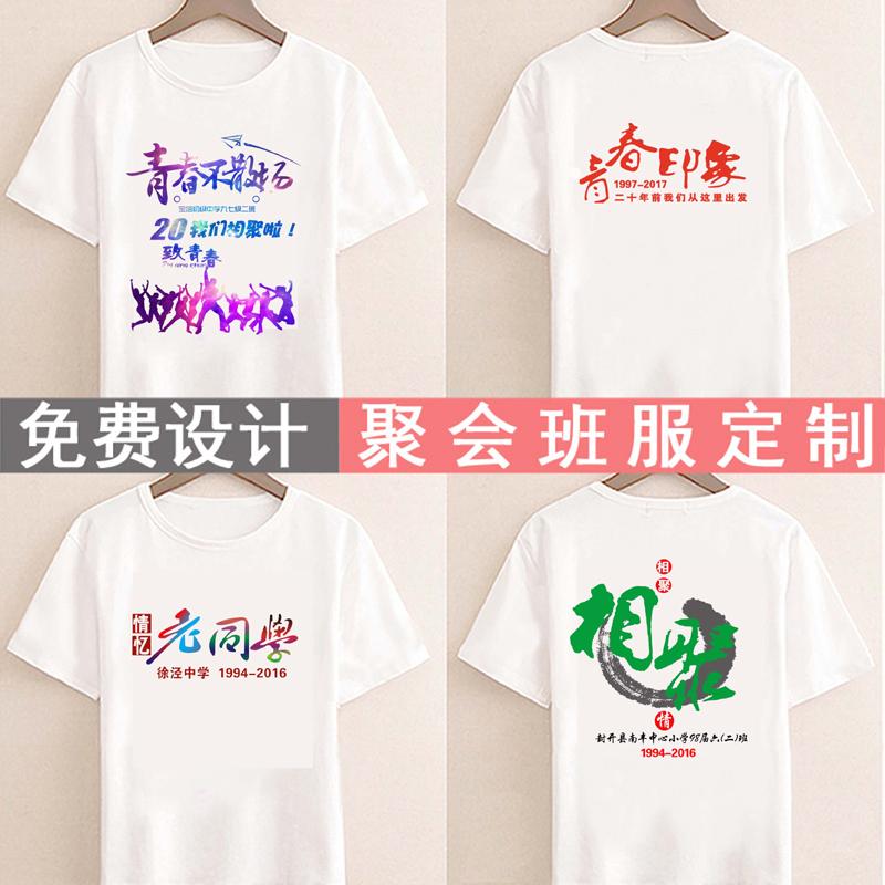 同学会聚会T恤定制10年20年30年短袖纯棉文化衫diy班服定做衣服