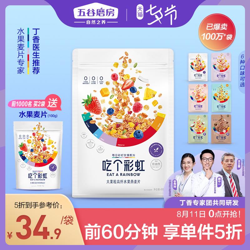 吃个彩虹0添加白砂糖水果麦片酸奶即食燕麦五谷磨房