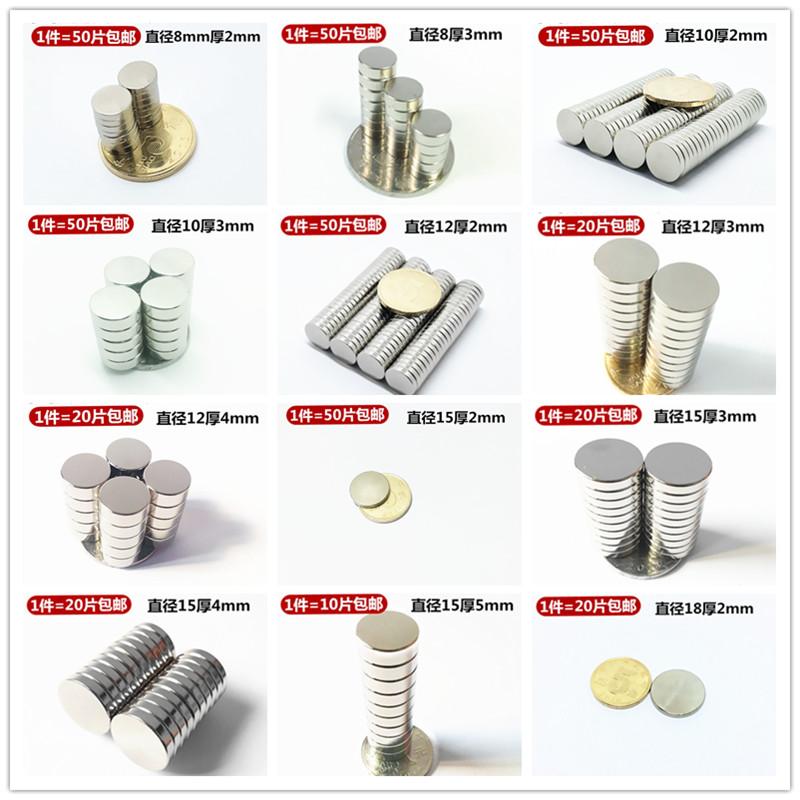 强磁吸铁石圆形强力磁铁磁石钕铁硼高强磁铁稀土磁钢永磁工厂直销