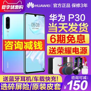可减150元/免息送手环 Huawei/华为 P30 官网官方旗舰店正品手机p30pro降价新款直降mate20pro/20x荣耀p20pro