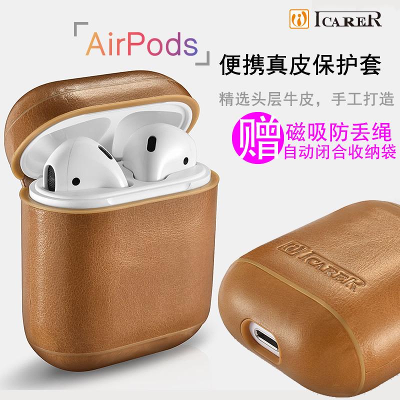 Airpods保護套蘋果藍牙無線耳機充電盒防震真皮套便攜防丟收納盒