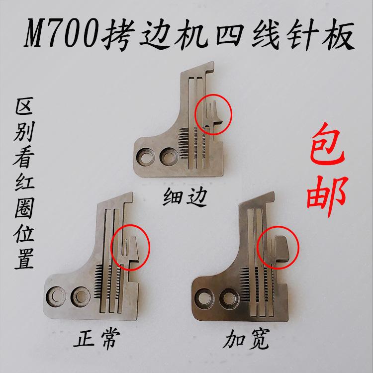 飛馬拷邊機針板M700鎖邊活動舌頭針板四線密拷202554E針板包郵