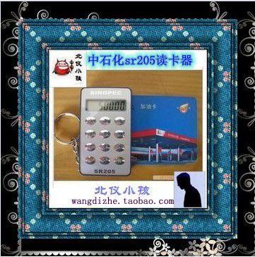 正品可带票中国石化 加油卡读卡器 SR205型 中石化4电池1螺1套