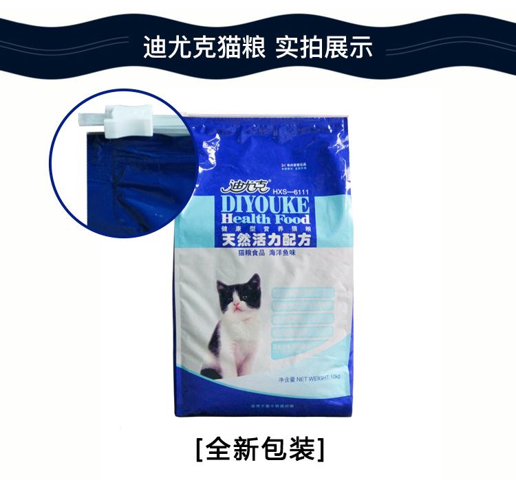 迪尤克猫粮成猫幼猫全阶段猫粮海洋鱼味10Kg宠物用品<a href=