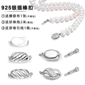 串穿珍珠项链扣子链接手链扣连接扣插棒扣头DIY配件925纯银扣环