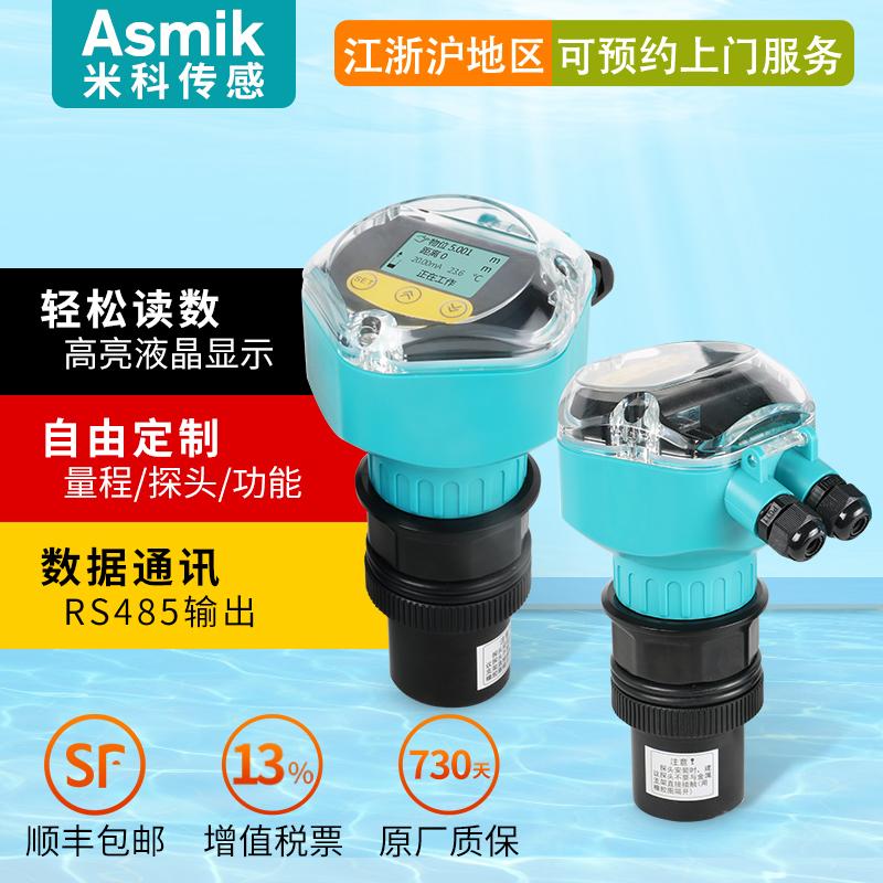 一体分体式超声波液位计传感器探头物位仪变送器4-20mA水位计控制
