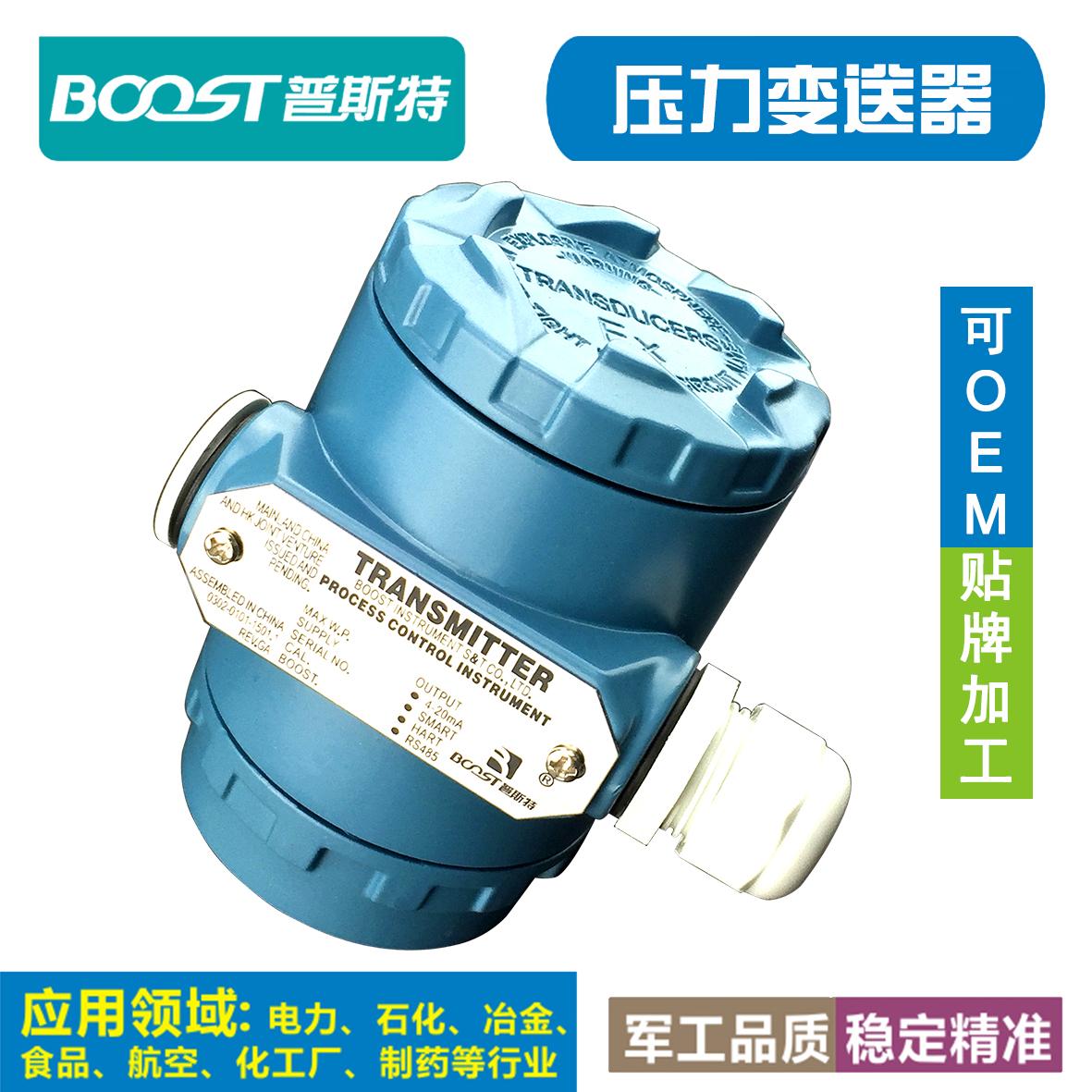 2088扩散硅智能数显气液体压力变送器传感器4-20mA防爆485MODBUS