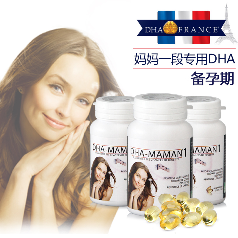 dharfance媽媽一段備孕調理專用DHA深海魚油軟膠囊進口保健品3瓶