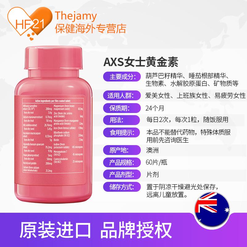 张韶涵同款,澳大利亚进口 AXS 女士黄金素 抗糖丸胶原蛋白美白丸60片新低