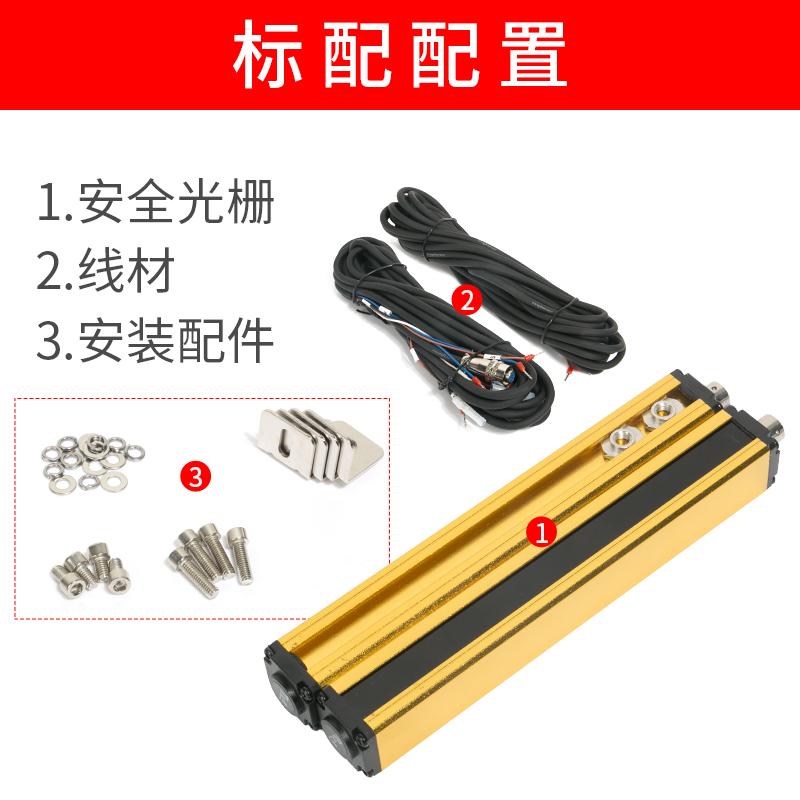 护手保护器 安全光栅光幕冲床保护器传感器 盛丰泰红外对射探测器